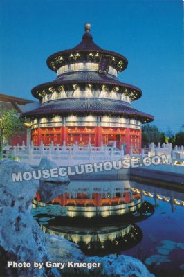 China Pavilion in Epcot, Walt Disney World postcard photo by Gary Krueger